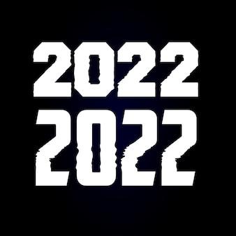 グリッチモダンデザインに設定された2022年の数字