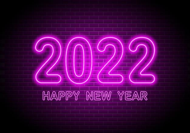 2022年の数字ネオンサインレンガの壁の背景に明るい新年あけましておめでとうございますテキスト