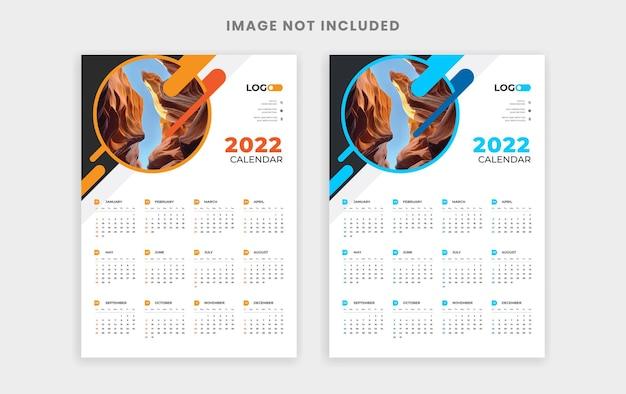 20221ページの壁掛けカレンダーデザインテンプレート