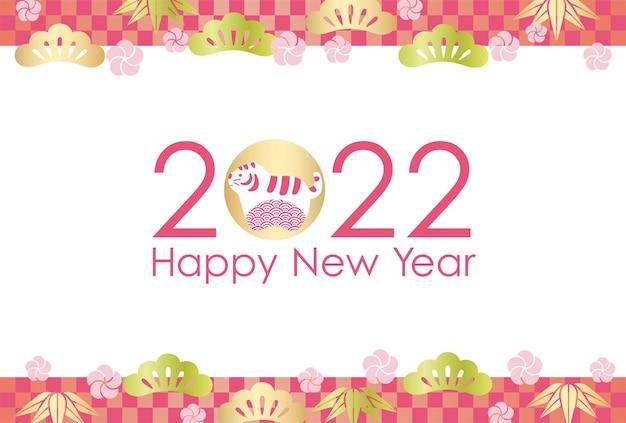 Шаблон новогодней открытки 2022 год тигра, украшенный японскими винтажными узорами
