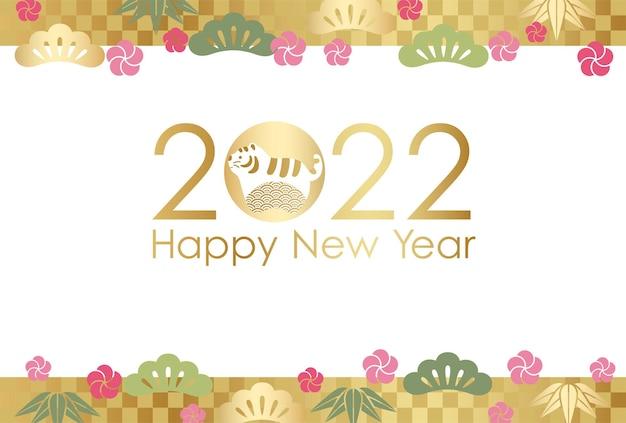 2022年日本のヴィンテージパターンで飾られた寅年新年カードテンプレート