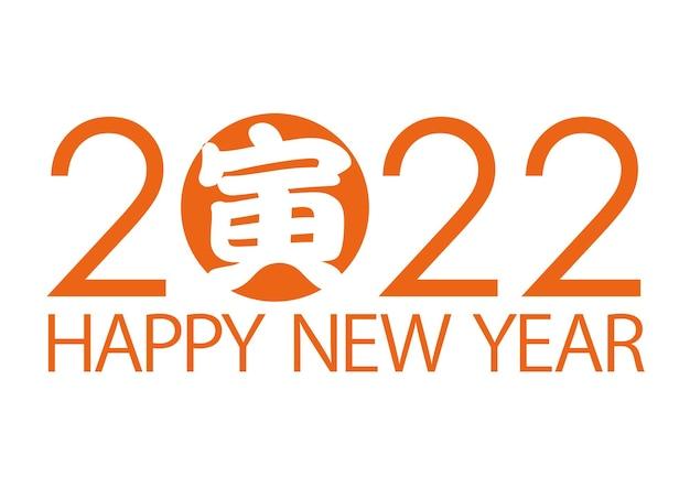 2022年の虎の新年の挨拶のロゴのイラストが白い背景で隔離