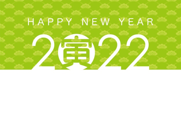 2022年虎の年ベクトルグリーティングカードテンプレート漢字翻訳虎