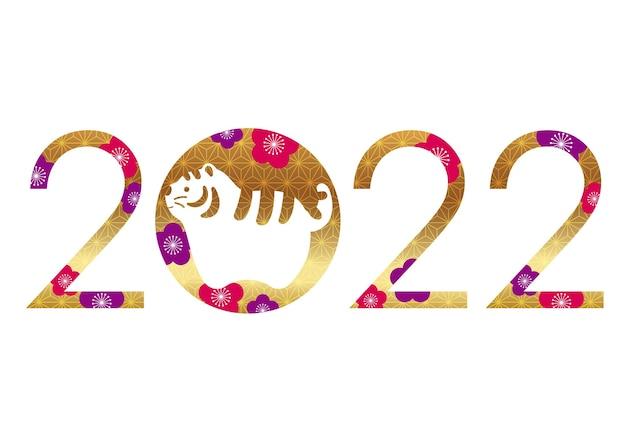 2022年日本のヴィンテージ模様で飾られた寅のロゴの年