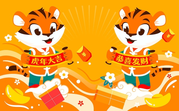 2022 year of the tiger cartoon tiger illustration new year spring festival poster