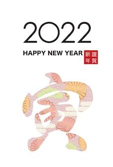 Modello di biglietto di auguri per l'anno della tigre 2022 traduzione del testo la tigre felice anno nuovo