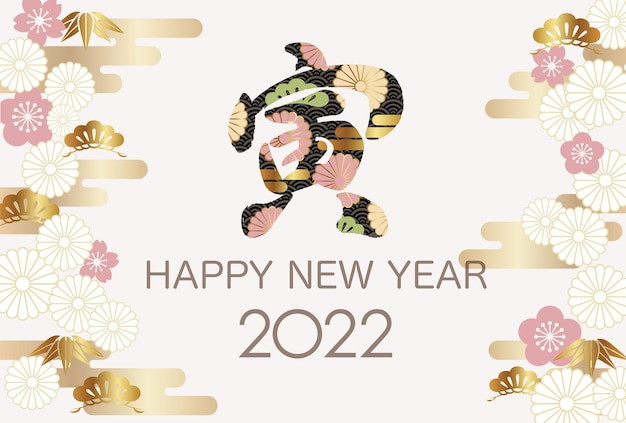 2022 year of the tiger greeting card with a kanji logo decorated with japanese vintage pattern