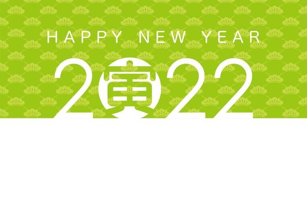 2022 l'anno della tigre modello di biglietto di auguri vettoriale traduzione kanji la tigre