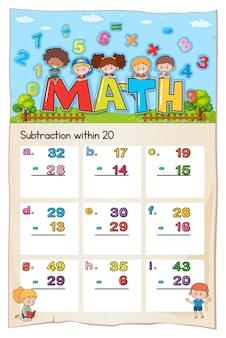 20以内の減算のための数学ワークシートテンプレート