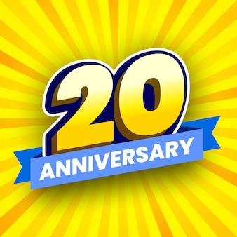 20周年記念カラフルバナー