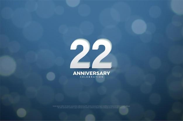 数とボケ効果のある22周年