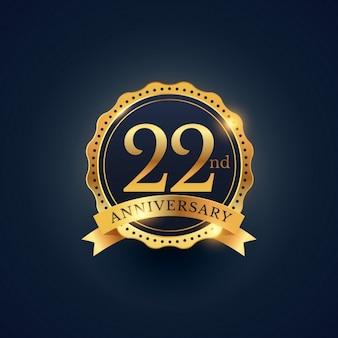 22-я годовщина празднования этикетки значок в золотой цвет
