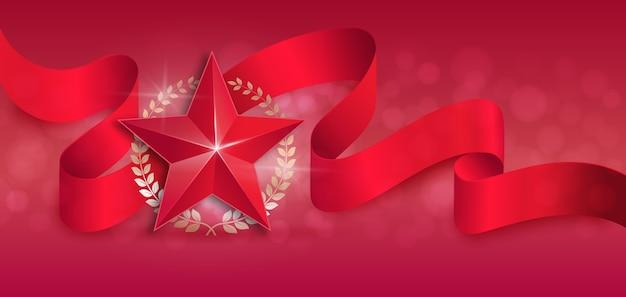 23 февраля фон. красная звезда с лавровым венком на красной ленте.
