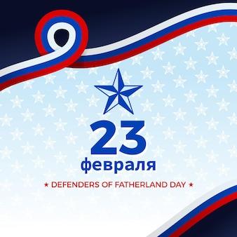 2月23日祖国防衛軍の日