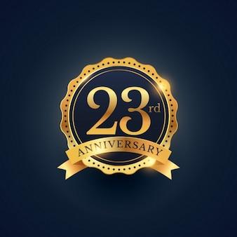 黄金色の23周年のお祝いのバッジのラベル