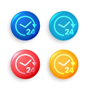 4色の24時間サービスシンボルまたはボタン