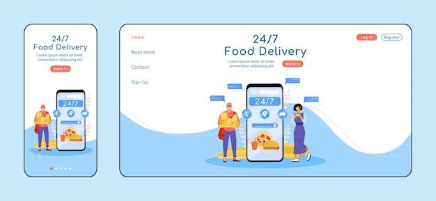 Целевая страница доставки еды 24 часа