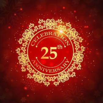 ラグジュアリーロイヤル25結婚記念日