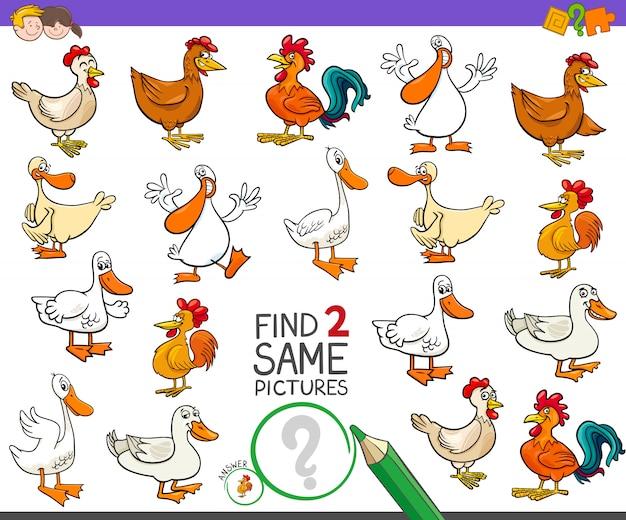 子供向けの2つの同じ農場鳥ゲームを見つける