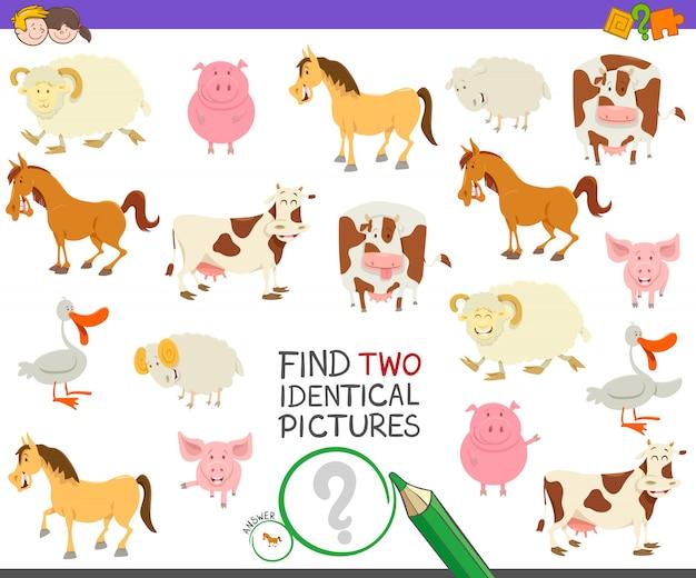 農場の動物と2つの同じ写真を探す