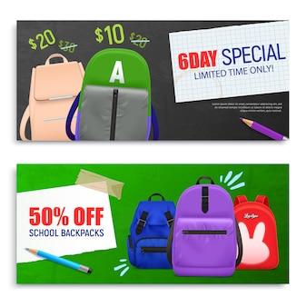 2つの現実的な学校のバックパックの水平方向のバナーテンプレートのセット。学校に戻る