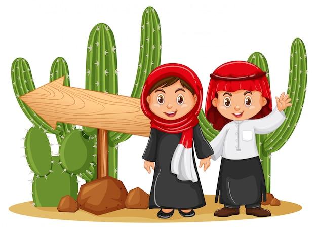 木製の看板による2人のイスラム教の子供たち