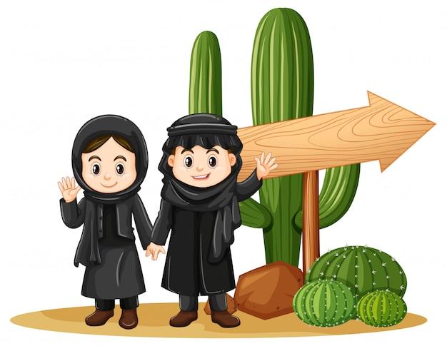 木製のサインと2人のアラブの子供たち