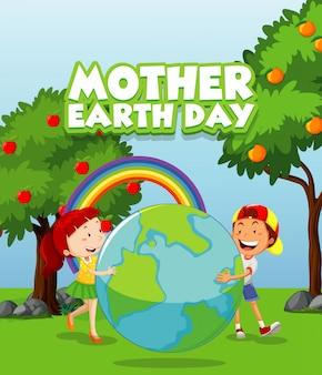 公園で2人の子供と母地球の日のグリーティングカード