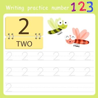 練習2番を書く