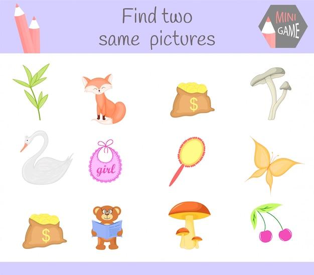 2つの同じ写真を見つける