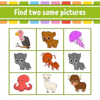 2つの同じ写真を見つけます。子供のためのタスク。教育開発ワークシート。アクティビティページ。