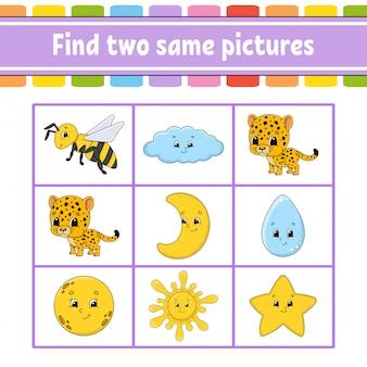 2つの同じ写真を見つけます。