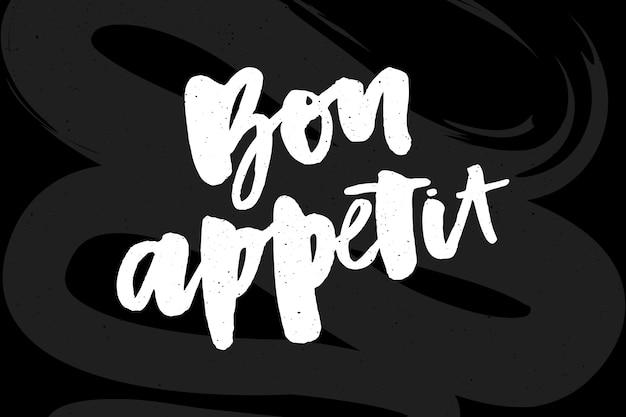 Приятного аппетита 2 надписи каллиграфические кисти дизайн чернила черные