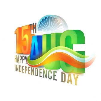 3月15日のインドの旗色のテキスト。