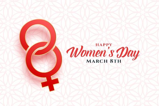 幸せな女性の日3月8日のグリーティングカード