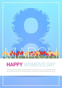 幸せな国際女性の日グリーティングカードチューリップと美しい3月8日テンプレートの背景