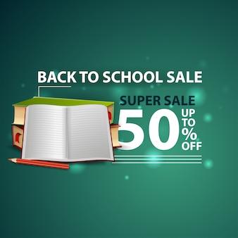 学校の販売、学校の教科書やノートブックとモダンな創造的な3 d webバナーに戻る