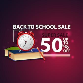 スクールセール、教科書と目覚まし時計付きのモダンな創造的な3 d webバナーに戻る