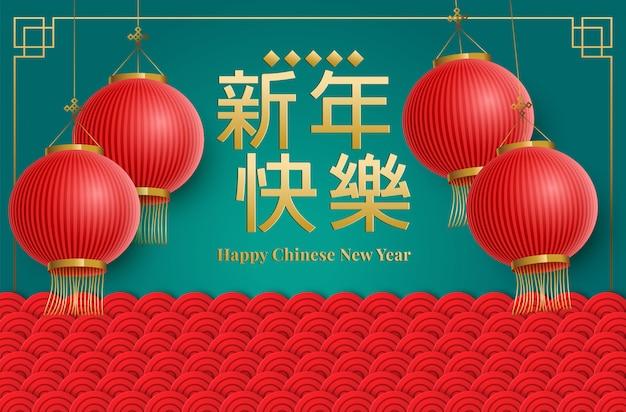 3 dの層状紙でアジアの花の装飾と中国の旧正月の伝統的な赤と金のwebバナーイラスト。中国語翻訳ハッピーニューイヤー