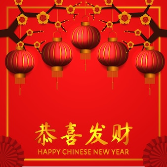 3 d赤いランタン幸せな中国の新年と木の枝アジアの伝統と花が咲く