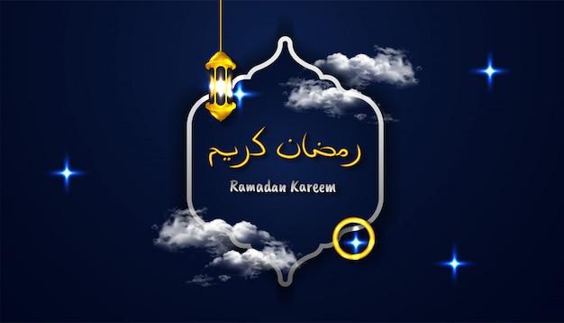 ラマダンカリームの背景に3 dランタンランプ、雲、アラビア語の書道の黄金と銀