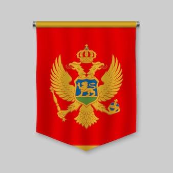 モンテネグロの国旗と3 dのリアルなペナント