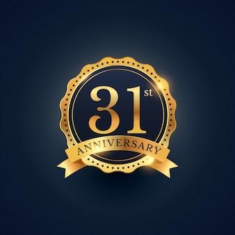 黄金色の31周年のお祝いバッジのラベル