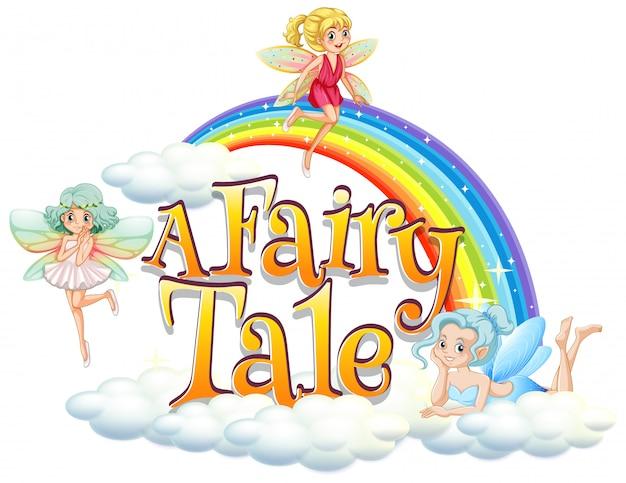 3つの妖精が飛んでいるとおとぎ話の単語のフォントデザイン