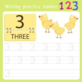 練習3番を書く