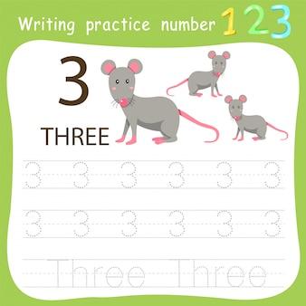 ワークシートの書き方練習番号3