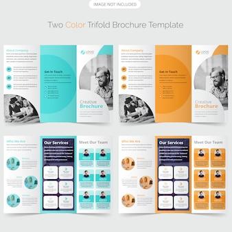 3つ折りパンフレットのテンプレートデザイン