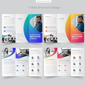 ビジネス3つ折りパンフレットのデザイン