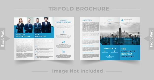 会社3つ折りパンフレットのデザイン