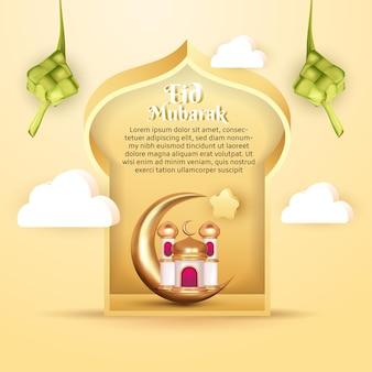 3d 초승달 ketupat 및 모스크 미니어처, 인사말 카드 ied 무바라크. 이슬람 배경 장식 요소